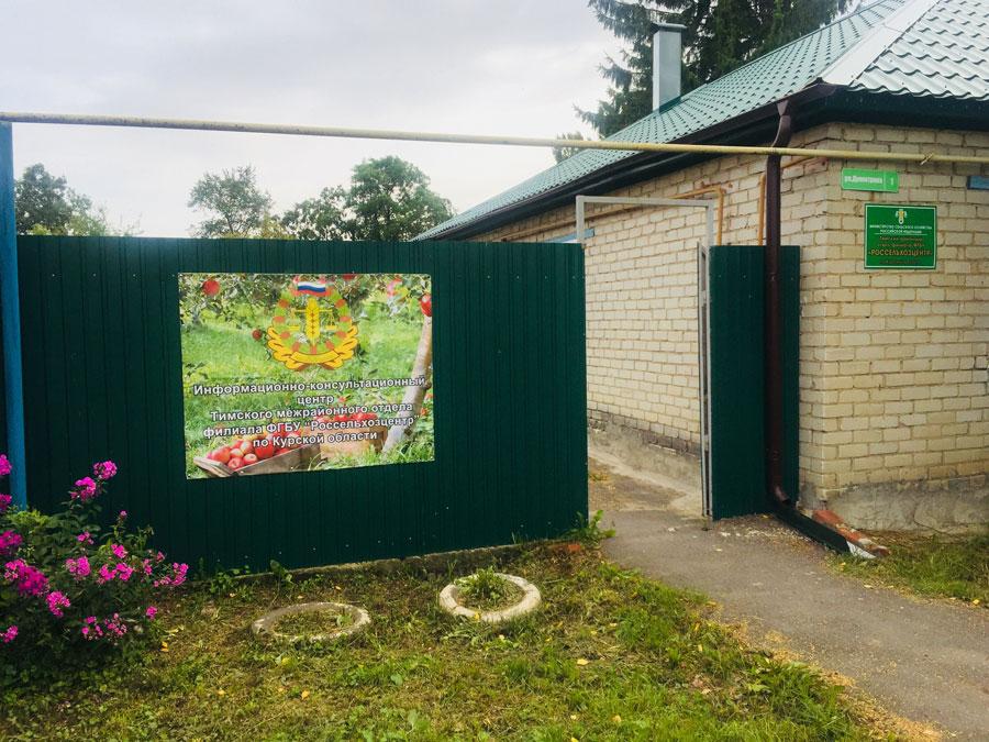 Консультационный центр в Тимском районе