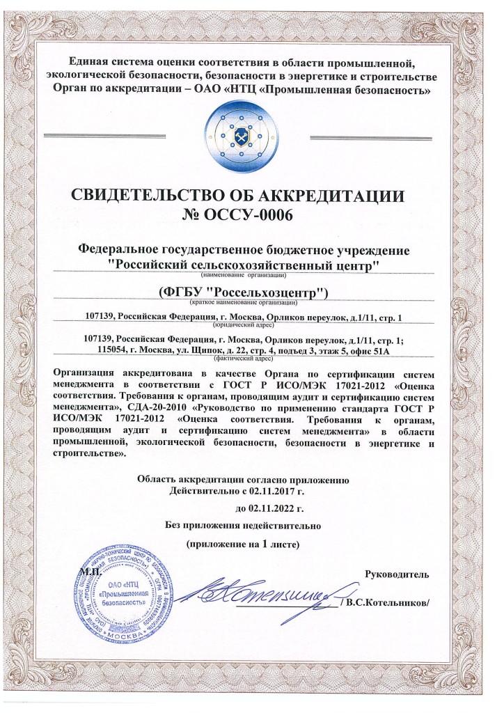 ОССУ 0006 Россельхозцентр СВИДЕТЕЛЬСТВО