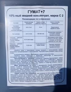 Гумат-+7