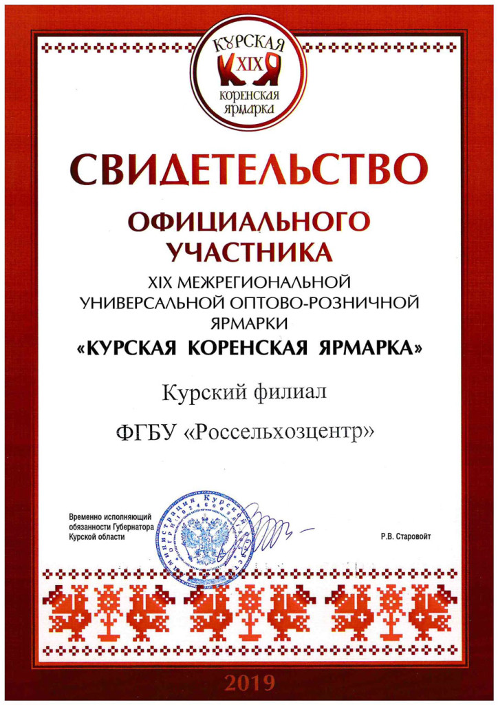 Свидетельство-участника-ККЯ