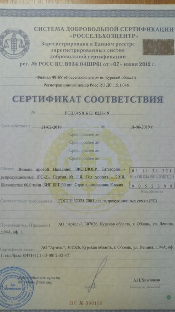 сертификат стр1