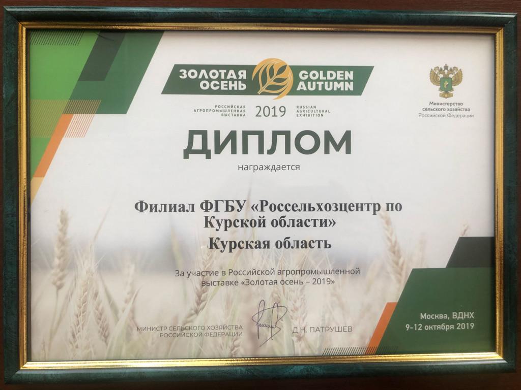 Димплом участника форума Золотая Осень 2019