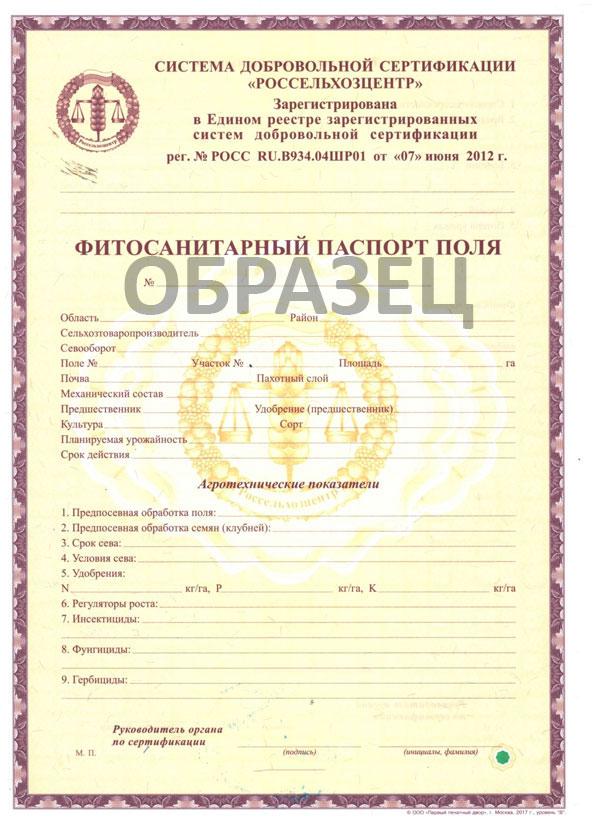 Фитосанитарный паспорт поля