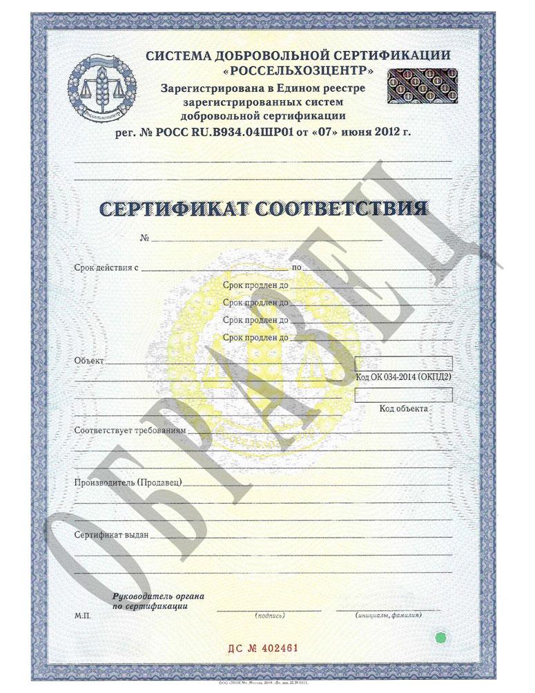 Страница-1-Сертификат